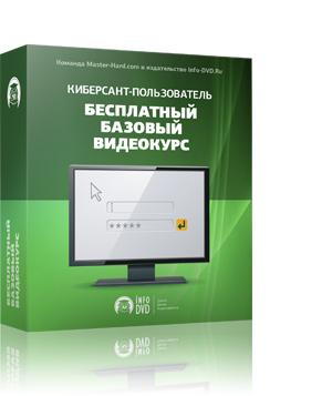 Киберсант-Пользователь: бесплатный базовый видеокурс